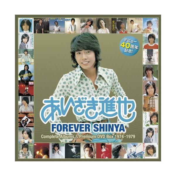 FOREVER SHINYA~コンプリート・アルバムズ&プレミアムDVD BOX 1974-1979[10CD+1DVD BOX] 中古|olap