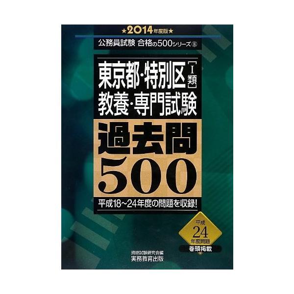 東京都・特別区[1類]教養・専門試験 過去問500 2014年度 (公務員試験 合格の500シリーズ 8) 中古|olap