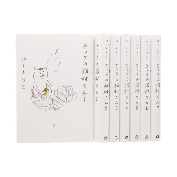 きょうの猫村さん コミック 1-7巻セット 中古