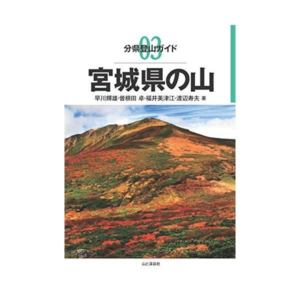 宮城県の山 (分県登山ガイド) 中古|olap