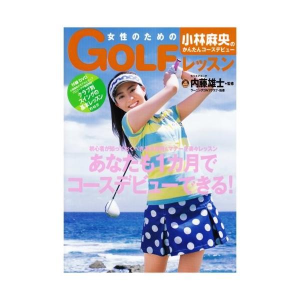 小林麻央のかんたんコースデビュー 女性のためのゴルフレッスン (集英社ムック) 中古|olap
