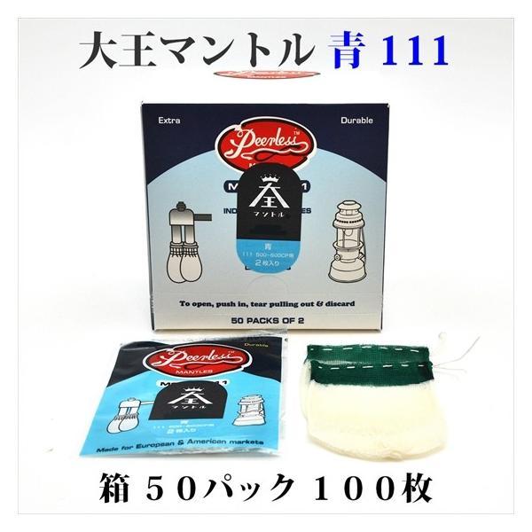 大王マントル 青 111 箱 50パック 100枚 500-600CP用 MD111-BOX