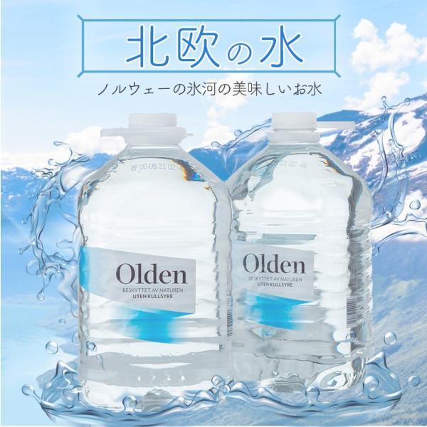 水 ミネラルウォーター オルデン 5L 8本 送料無料 超軟水 ノルウェー 硬度14 ネットでしか手に入らない水