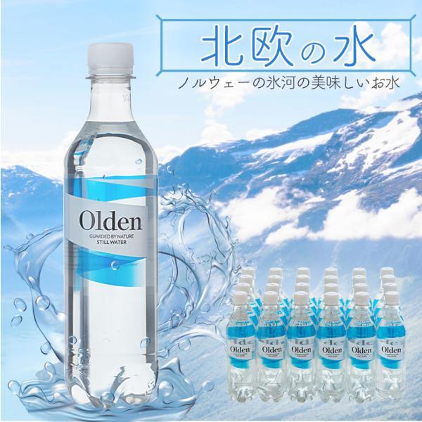 水 ミネラルウォーター オルデン 500ML 24本 送料無料 超軟水 ノルウェー 硬度14 ネットでしか手に入らない水