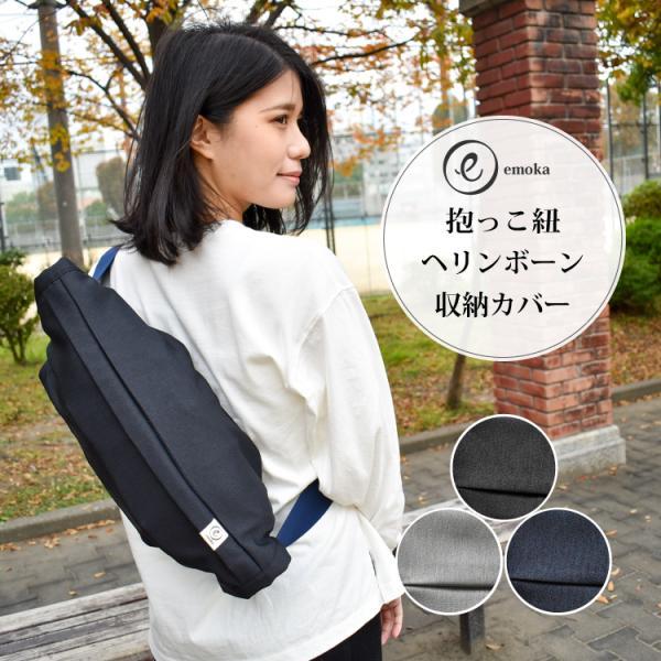 エルゴergo抱っこひもヘリンボーン収納カバーオムニ360アダプトキャリアカバーバッグ収納ファスナー日本製emoka出産祝い