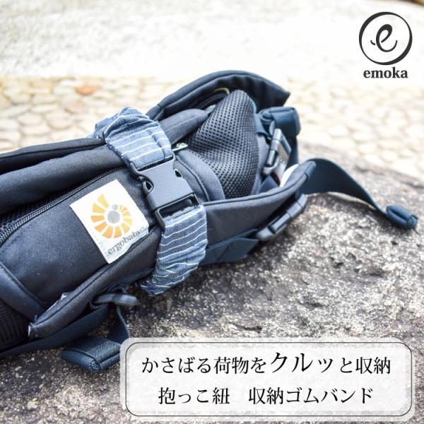 エルゴergo抱っこひも収納ゴムバンドオムニ360アダプト収納ベルト収納ゴムベルト使い方色々emoka出産祝い
