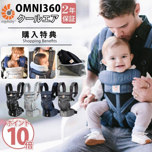 エルゴオムニ360OMNI360クールエア10倍購入特典名入れ刺繍フロントカバービブErgobaby正規販売店・最大2年保証出産