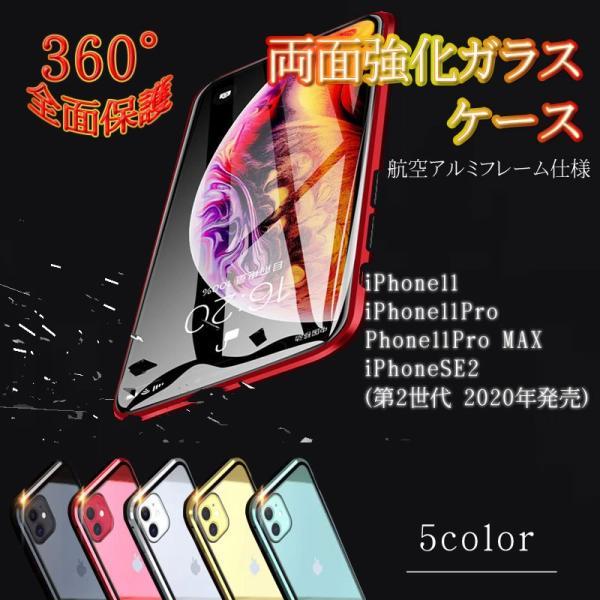 iPhone11 ケース iPhone 11pro promax SE2 ケース 韓国 両面ガラス ケース カバー アイフォン11 おしゃれ スマホケース おすすめ|ole2014