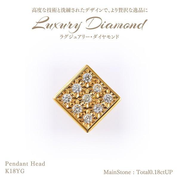 【21%OFF】【在庫品限り】◆ラグジュアリーダイヤモンド◆ペンダントヘッド 計0.18ctUP [K18YG]|olika