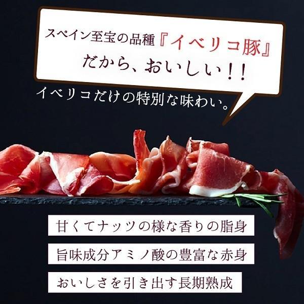 ポイント消化 訳あり セール イベリコ豚生ハム ハモンイベリコ24ヶ月以上熟成 送料無料 食品おつまみお試し|olive-no-mi|08