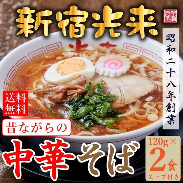 おひとり様4食まで 生麺 行列の出来るラーメン 新宿光来 昔ながらの中華そば 2食セット 醤油 賞味期限2ヶ月 送料無料 ポイント消化 お試し