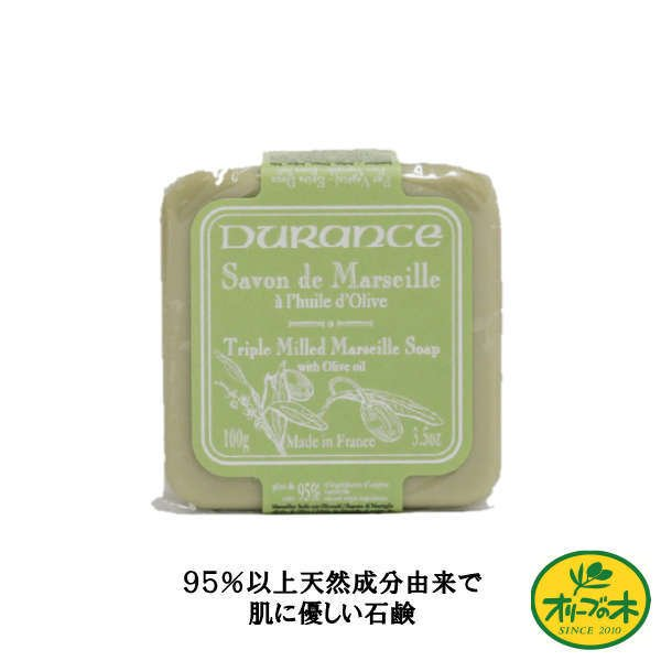石鹸 マルセイユ ソープ オリーブ 100g デュランス オリーブオイル フランス産