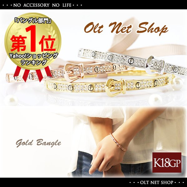 バングル ブレスレット レディース 18金 ダイヤ 18K ゴールド シルバー K18 / 3カラー olt-netshop