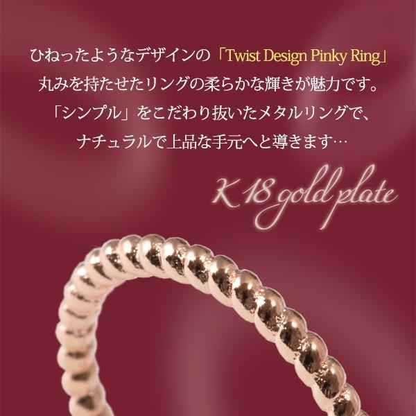 ピンキーリング 指輪 レディース 18金 18K ピンクゴールド K18 シンプル / ツイスト ロープ スパイラル|olt-netshop|03