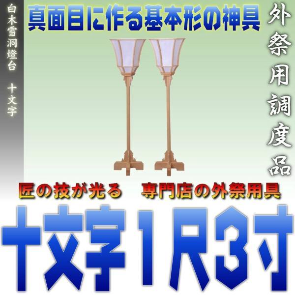 神道 白木雪洞燈台 十文字 1尺3寸 おまかせ工房|omakase-factory