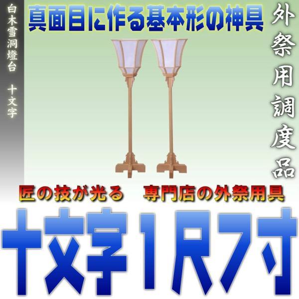 神道 白木雪洞燈台 十文字 1尺7寸 上品|omakase-factory