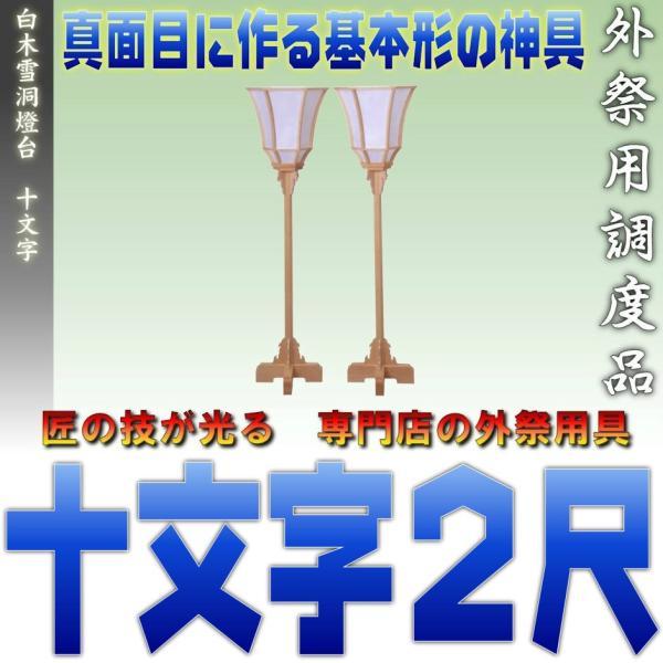 神道 白木雪洞燈台 十文字 2尺 上品 omakase-factory