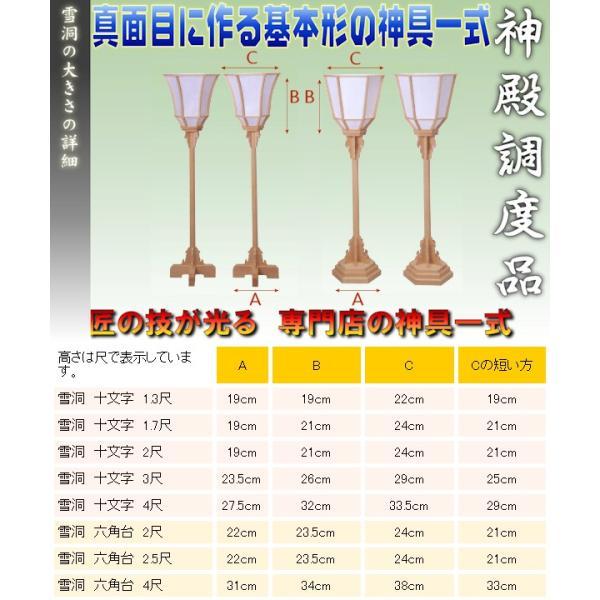 神道 白木雪洞燈台 十文字 2尺 上品 omakase-factory 05