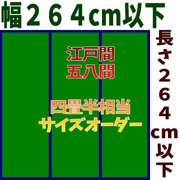 サイズオーダー 上敷 ござ 江戸間 58間 4.5畳サイズ 10段階で6ランクの品質 い草カーペット 幅264cm以下かつ長さ264cm以下|omakase-factory|02