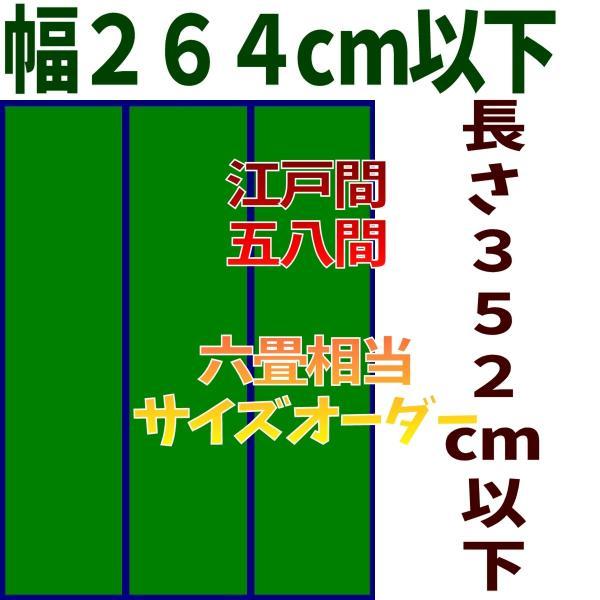 サイズオーダー 上敷 ござ 江戸間 58間 6畳サイズ 10段階で8ランクの品質 い草カーペット 幅264cm以下かつ長さ352cm以下|omakase-factory|02