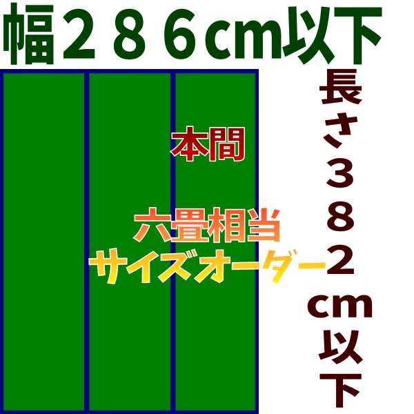 サイズオーダー 上敷 ござ い草カーペット 本間 6畳サイズ 双目織り 10段階で7ランクの品質 幅286cm以下 かつ長さ382cm以下 おまかせ工房|omakase-factory|02