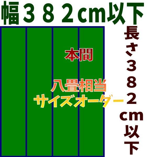 サイズオーダー 上敷 ござ い草カーペット 本間 8畳サイズ 引目織り 10段階で9ランクの品質 幅382cm以下 かつ長さ382cm以下 おまかせ工房|omakase-factory|02