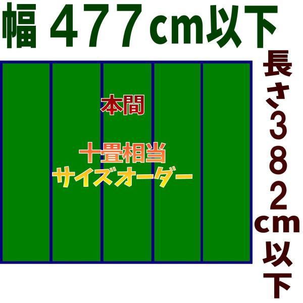 サイズオーダー 上敷 ござ い草カーペット 本間 10畳サイズ 双目織り 10段階で8ランクの品質 幅477cm以下 かつ長さ382cm以下 おまかせ工房|omakase-factory|02