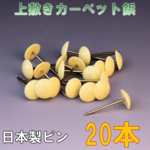 上敷鋲 カーペット鋲 20本入り ござ ピン 日本製 おまかせ工房|omakase-factory