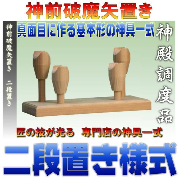神具 神前破魔矢置き 二段式 桧製 幅18cm奥行き7cm高さ9cm おまかせ工房|omakase-factory