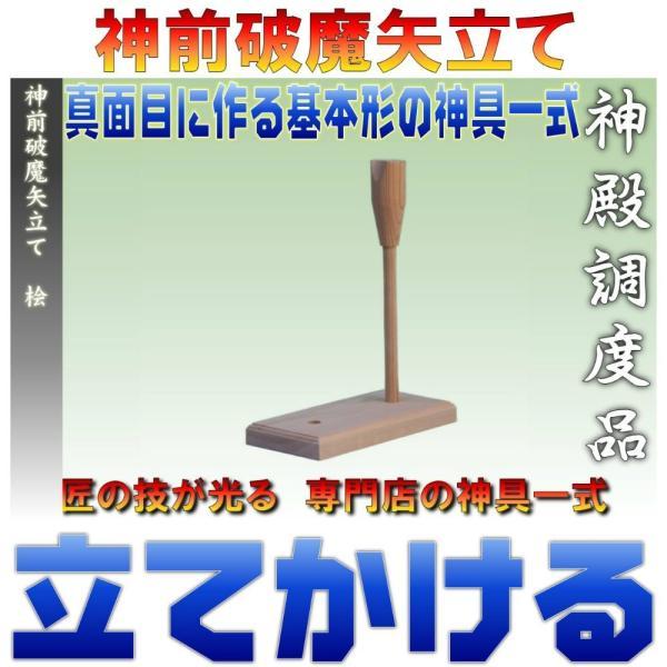 神具 神前破魔矢立て 桧製 幅7cm奥行き14cm高さ19cm おまかせ工房|omakase-factory