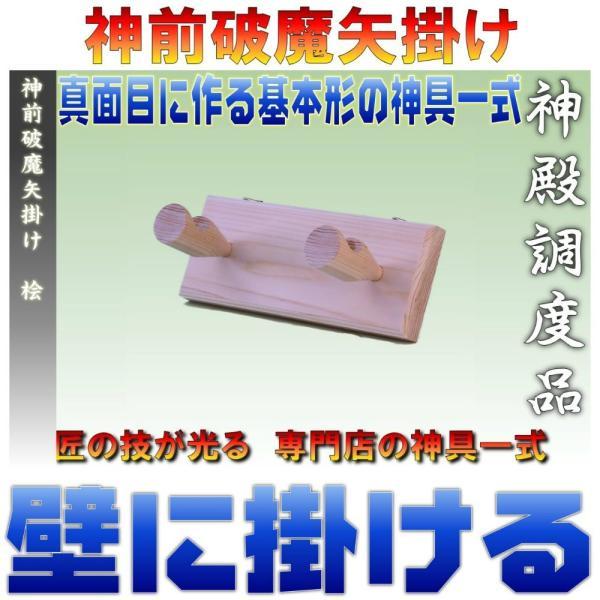 神具 神前破魔矢掛け 桧 上品 幅18cm奥行き7cm高さ7cm|omakase-factory