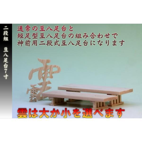 神具 神具セット 二段組豆八足台7寸 木彫り雲 上品|omakase-factory|03