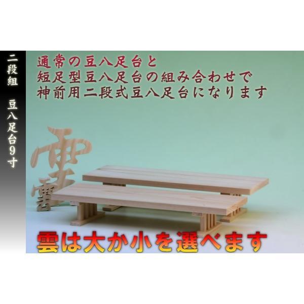 神具 神具セット 二段組豆八足台9寸 木彫り雲 おまかせ工房|omakase-factory|03