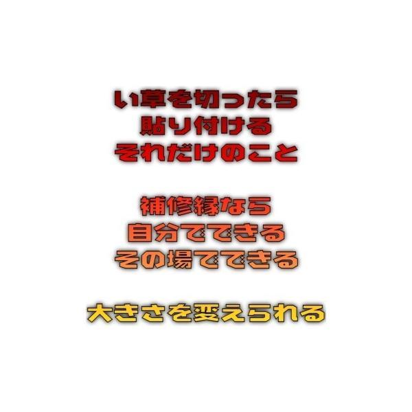 い草上敷きサイズ変更 上敷補修テープ 修理縁 ヘリテープ No.2のへり 1メートル単位で選択可能 おまかせ工房|omakase-factory|03