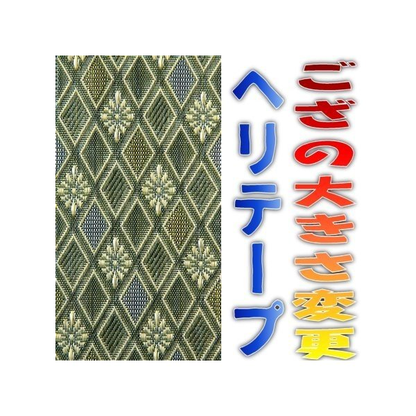 い草上敷きサイズ変更 上敷補修テープ 修理縁 カットテープ No.5のへり 1メートル単位|omakase-factory