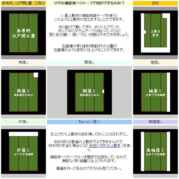 い草上敷きサイズ変更 上敷補修テープ 修理縁 カットテープ No.5のへり 1メートル単位|omakase-factory|07