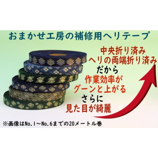 い草上敷きサイズ変更 上敷補修テープ 修理縁 カットテープ No.5のへり 1メートル単位|omakase-factory|08