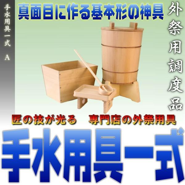 神具 地鎮祭 手水用具一式 Aセット おまかせ工房|omakase-factory