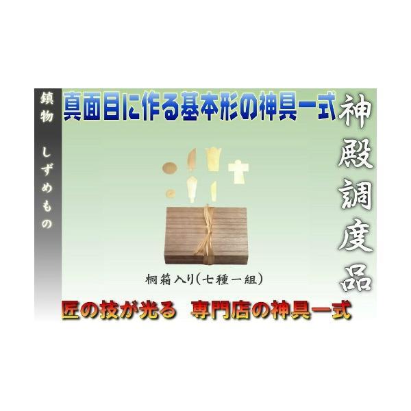 神具 地鎮祭 鎮物 しずめもの 上品 真鍮製 桐箱入り 七種一組 大麻付き 神式 仏式|omakase-factory|03