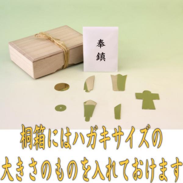 神具 地鎮祭 鎮物 しずめもの 上品 真鍮製 桐箱入り 七種一組 大麻付き 神式 仏式|omakase-factory|05