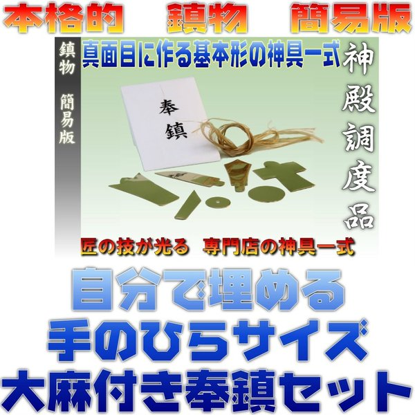 神具 地鎮祭 鎮物 しずめもの 簡易版 真鍮製 七種一組 大麻付き 神式 仏式 おまかせ工房|omakase-factory