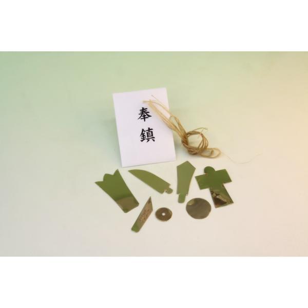 神具 地鎮祭 鎮物 しずめもの 簡易版 真鍮製 七種一組 大麻付き 神式 仏式 おまかせ工房|omakase-factory|04