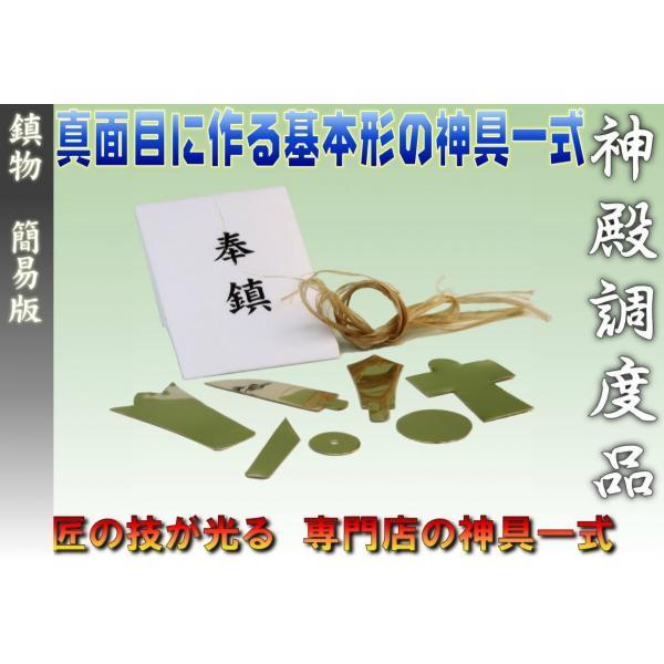 神具 地鎮祭 鎮物 しずめもの 簡易版 真鍮製 七種一組 大麻付き 神式 仏式 おまかせ工房|omakase-factory|05