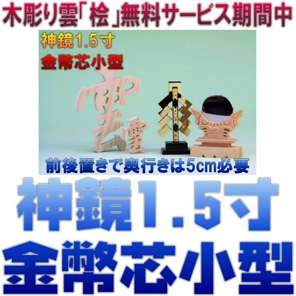神具 神具セット 神鏡1.5寸 金幣芯小 木彫り雲 おまかせ工房|omakase-factory