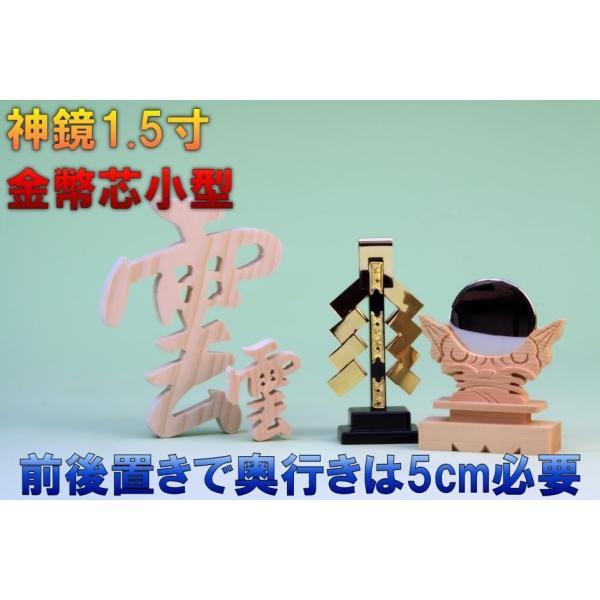 神具 神具セット 神鏡1.5寸 金幣芯小 木彫り雲 おまかせ工房|omakase-factory|04