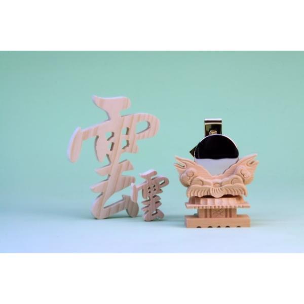 神具 神具セット 雲水彫神鏡1.5寸 金幣芯小 木彫り雲 おまかせ工房|omakase-factory|02