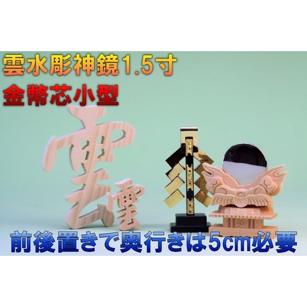 神具 神具セット 雲水彫神鏡1.5寸 金幣芯小 木彫り雲 おまかせ工房|omakase-factory|04