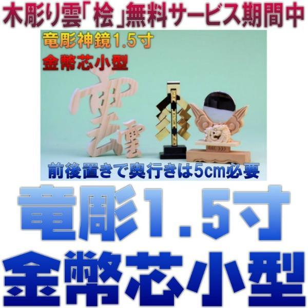 神具 神具セット 竜彫神鏡1.5寸 金幣芯小 木彫り雲 おまかせ工房 omakase-factory