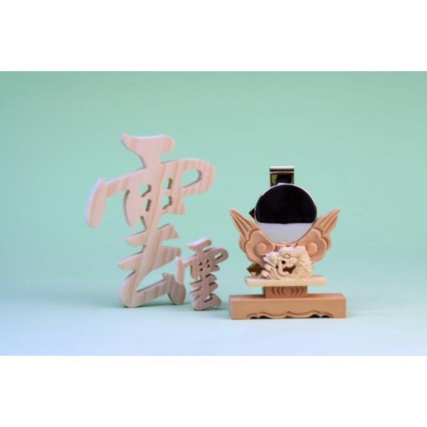 神具 神具セット 竜彫神鏡1.5寸 金幣芯小 木彫り雲 おまかせ工房 omakase-factory 02