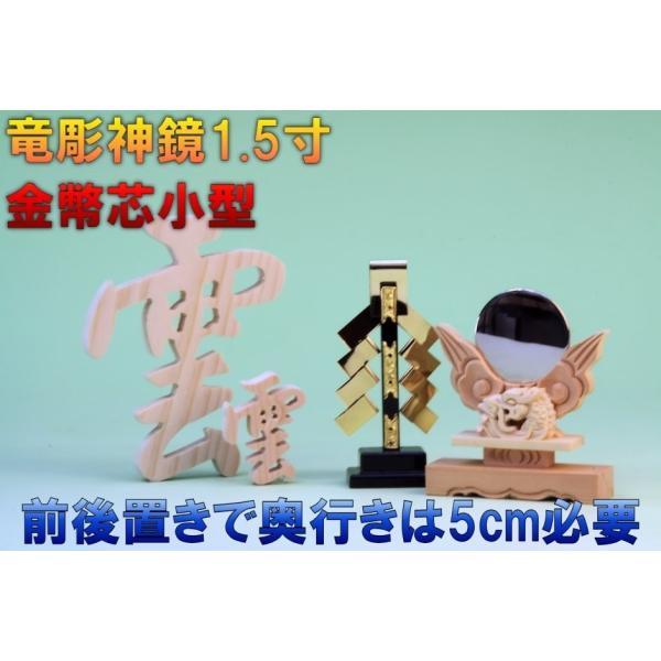 神具 神具セット 竜彫神鏡1.5寸 金幣芯小 木彫り雲 おまかせ工房 omakase-factory 04